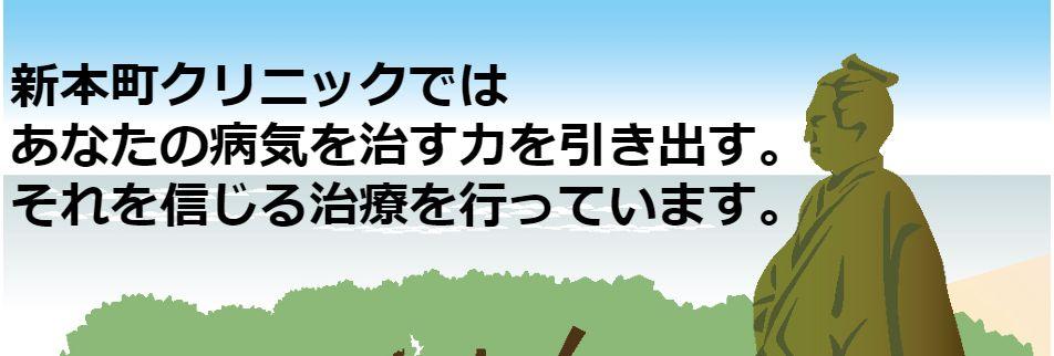 医療法人 志宏会 新本町クリニック